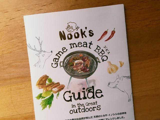 Nook's BBQ ガイドブック